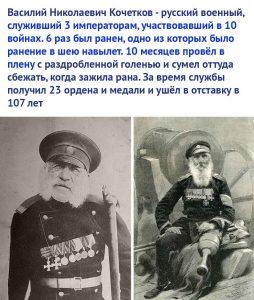 Василий Николаевич Кочетков