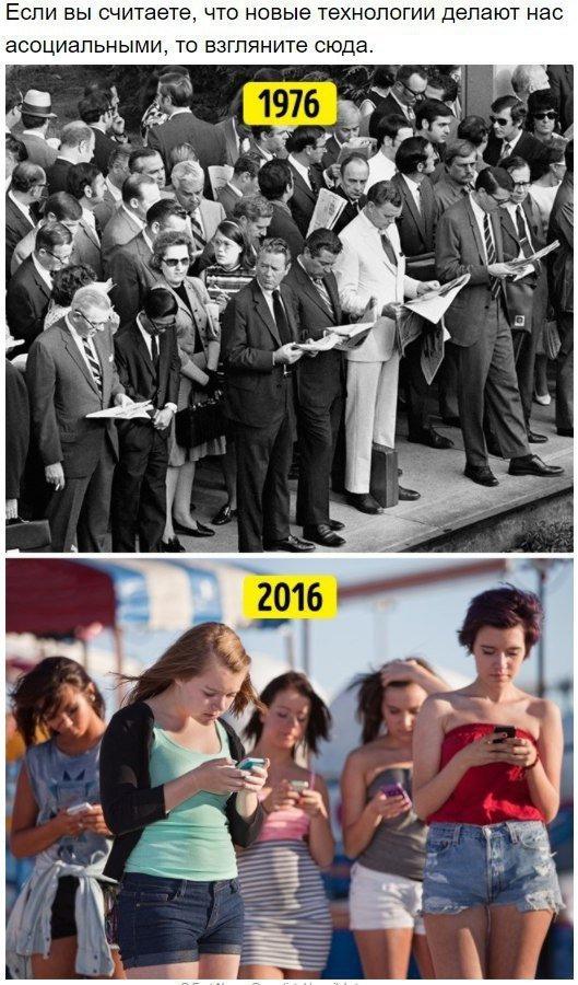 И все таки люди не меняются