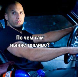 Россия! Россия! Россия!