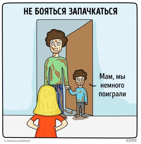 Отцом быть классно