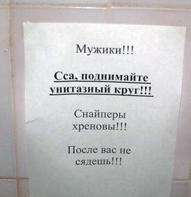 Смешные послания в туалетах