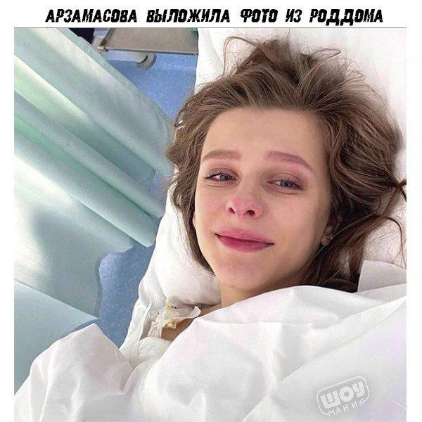 Лиза Арзамасова, недавно впервые ставшая мамой, опубликовала фото из роддома