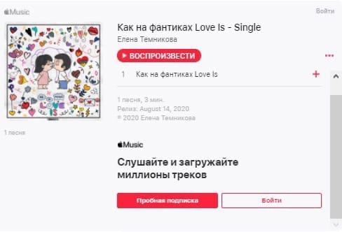 На Елену Темникову подал в суд правообладатель «Love is…»