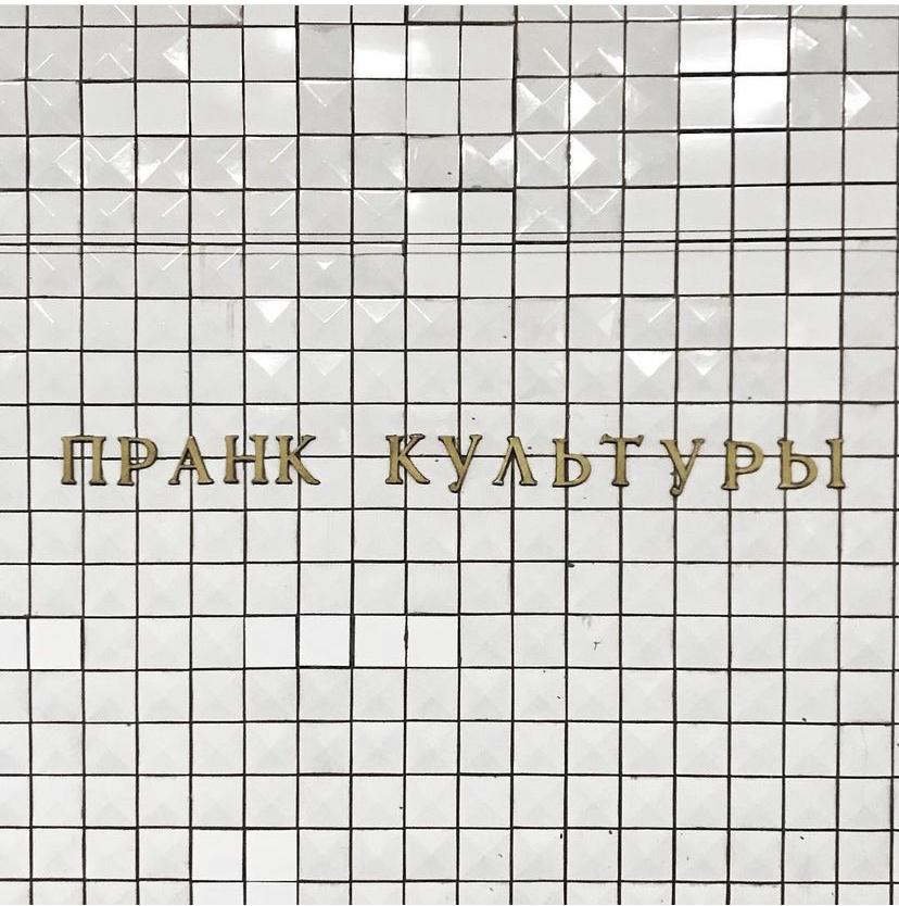 В московском метро меняют названия станций
